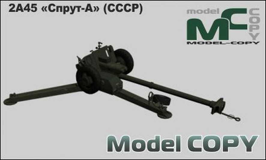 """2A45 """"Octopus-A"""" (USSR) - 3D Model"""
