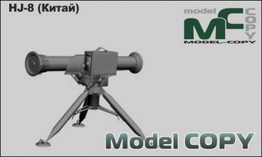 HJ-8 - 3D Model
