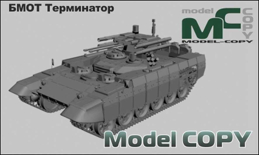 BMOT Terminator (military vehicle tank support) - 3D Model
