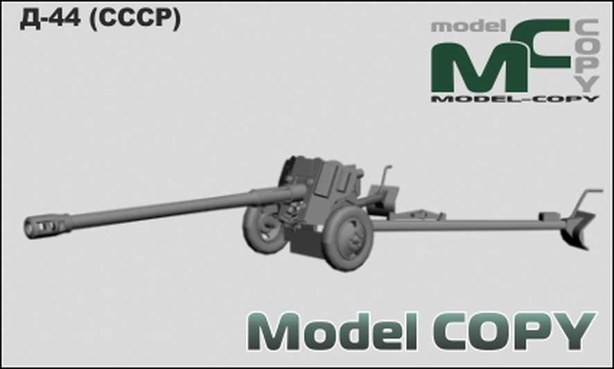 D-44 (USSR) - 3D Model
