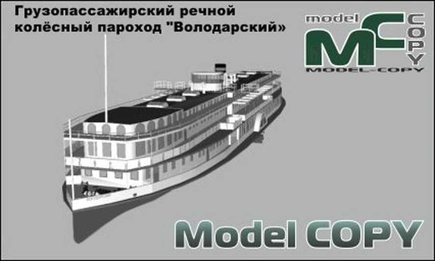 """Utility wheel river steamer """"Volodarsky"""" - 3D Model"""