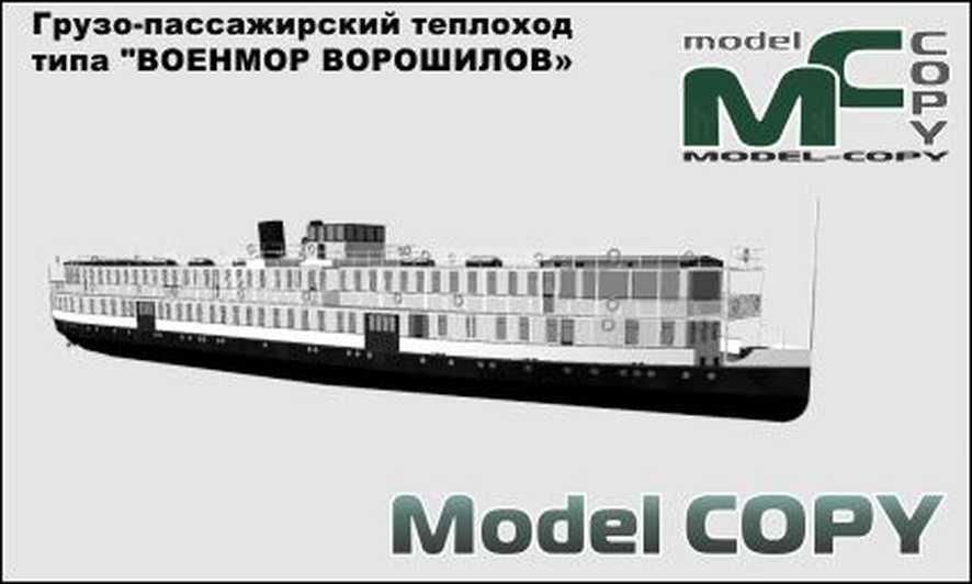 """Cargo-passenger ship type """"man-of-war's man VOROSHILOV""""- 3D Model"""