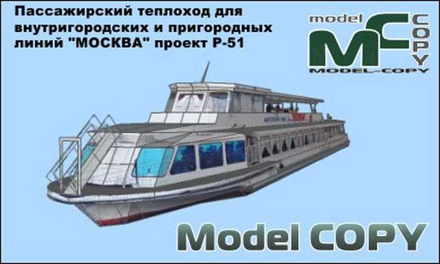 """Passenger ship for urban and suburban lines """"MOSCOW"""" project P-51 - 3D Model"""