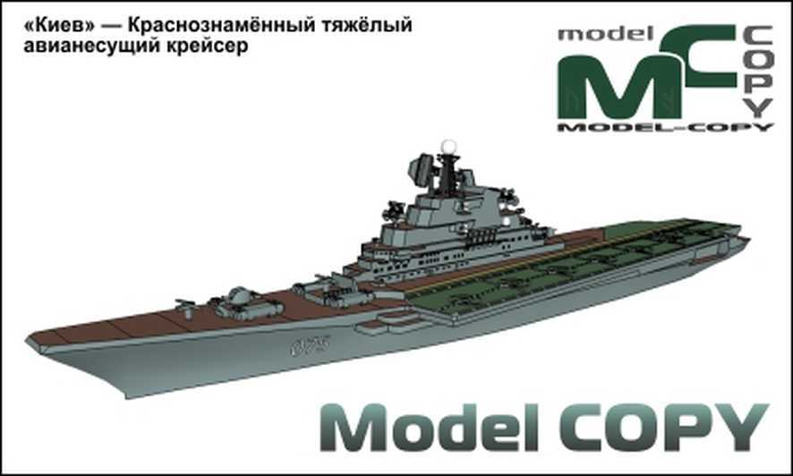 """""""Kiev"""" - red banner heavy aircraft-carrying cruiser - 3D Model"""