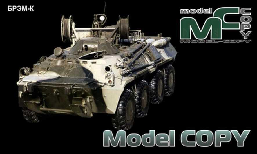 BREM-K - 3D Model