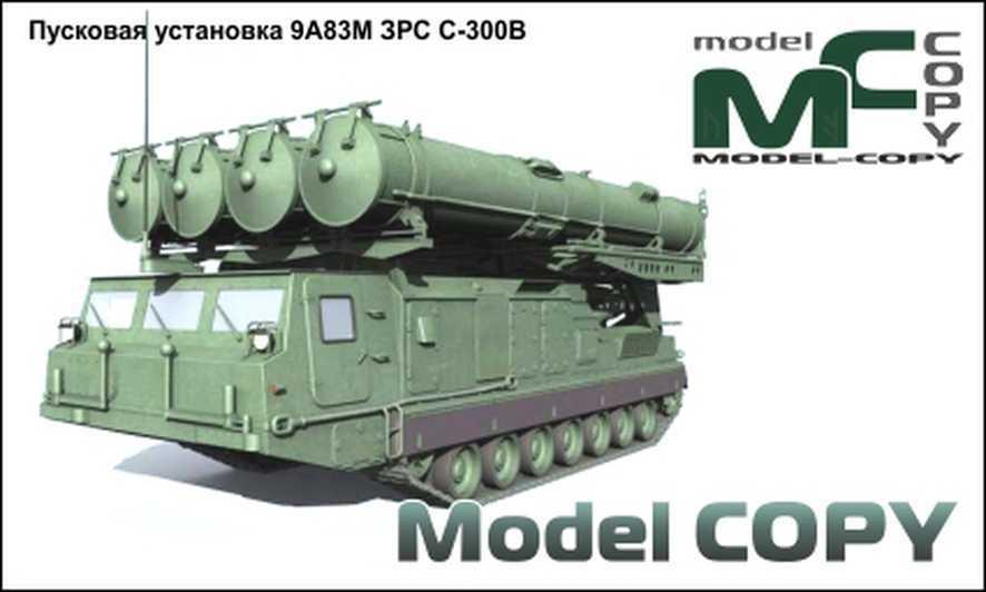 Launcher 9A83M ZRS S-300V - 3D Model