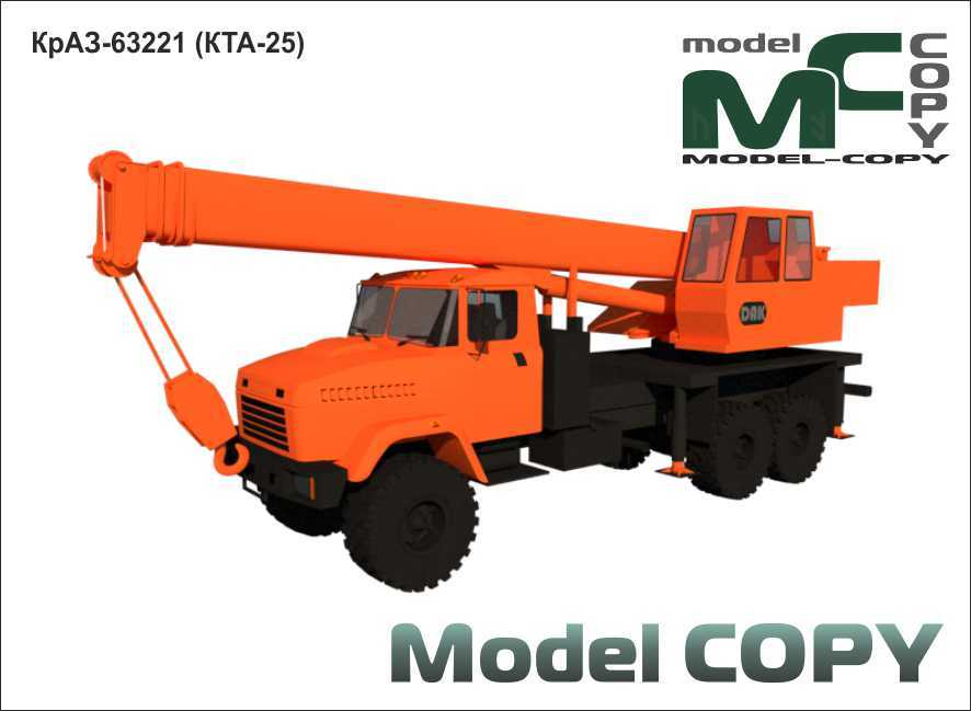 KrAZ-63221 (KTA-25) - 3D Model