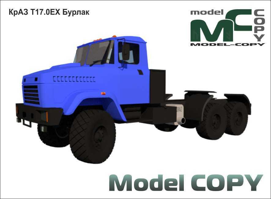 KrAZ T17.0EX Burlak - 3D Model