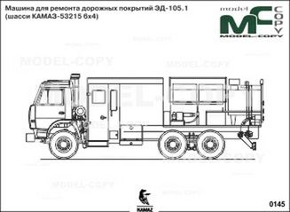 Machine for repair of road surfaces ED-105.1 (KAMAZ-53215 6x4) - 2D drawing (blueprints)