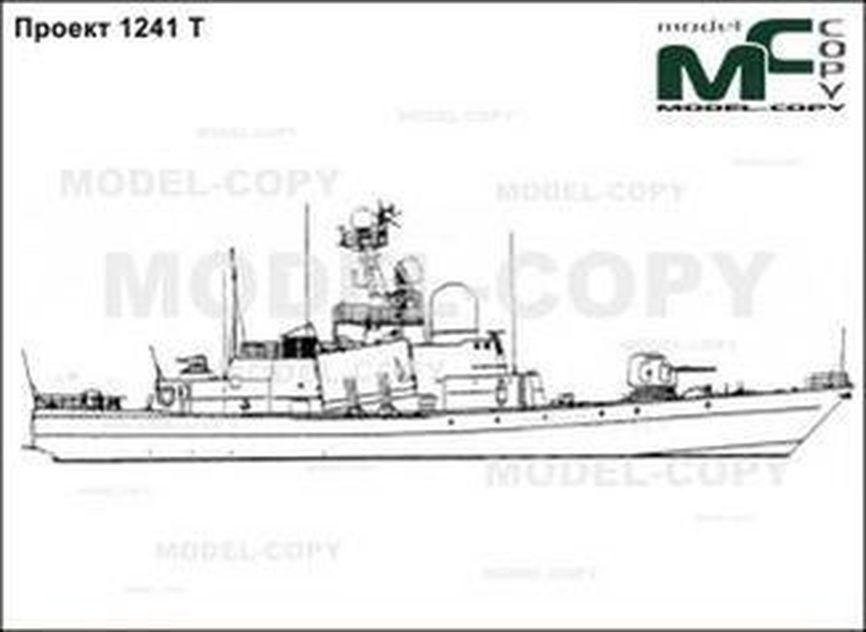 Project 1241 T (USSR) - 2D drawing (blueprints).