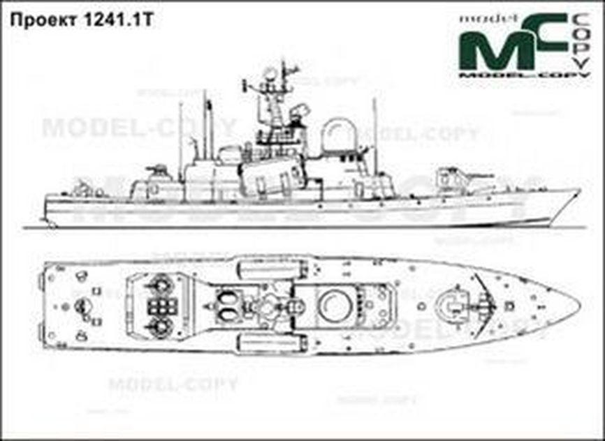Project 1241.1T (USSR) - 2D drawing (blueprints).