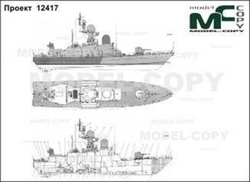 Project 12417 (USSR) - 2D drawing (blueprints).