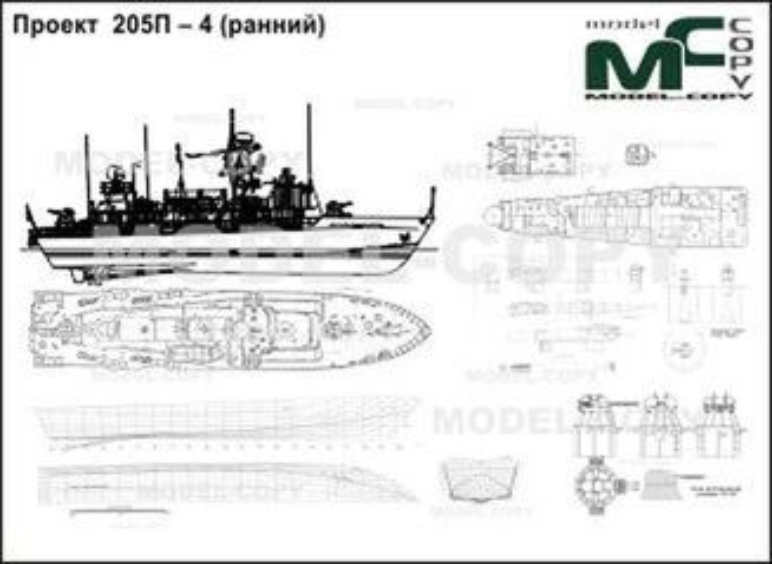 Project 205P (USSR) - 2D drawing (blueprints).