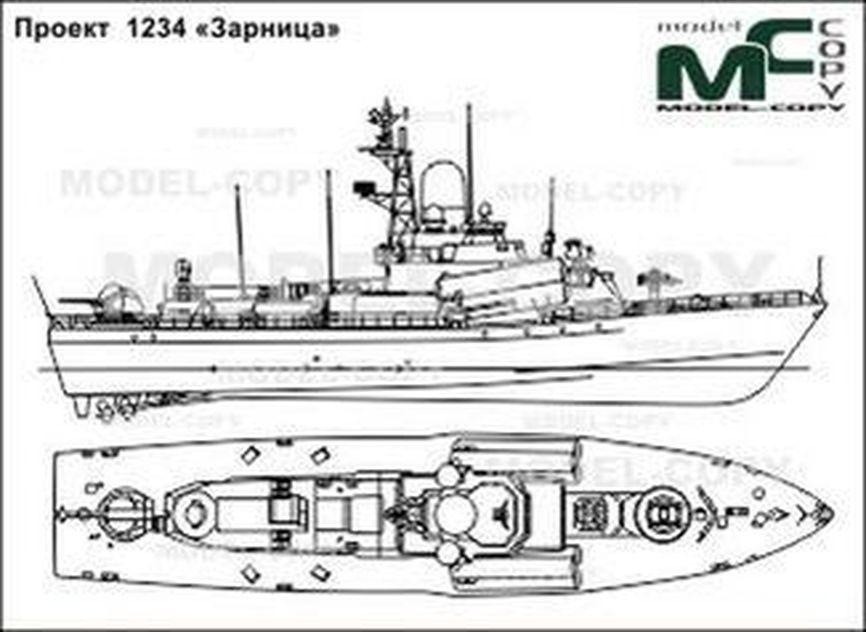 "Project 1234 ""Summer Lightning"" (USSR) - 2D drawing (blueprints)."