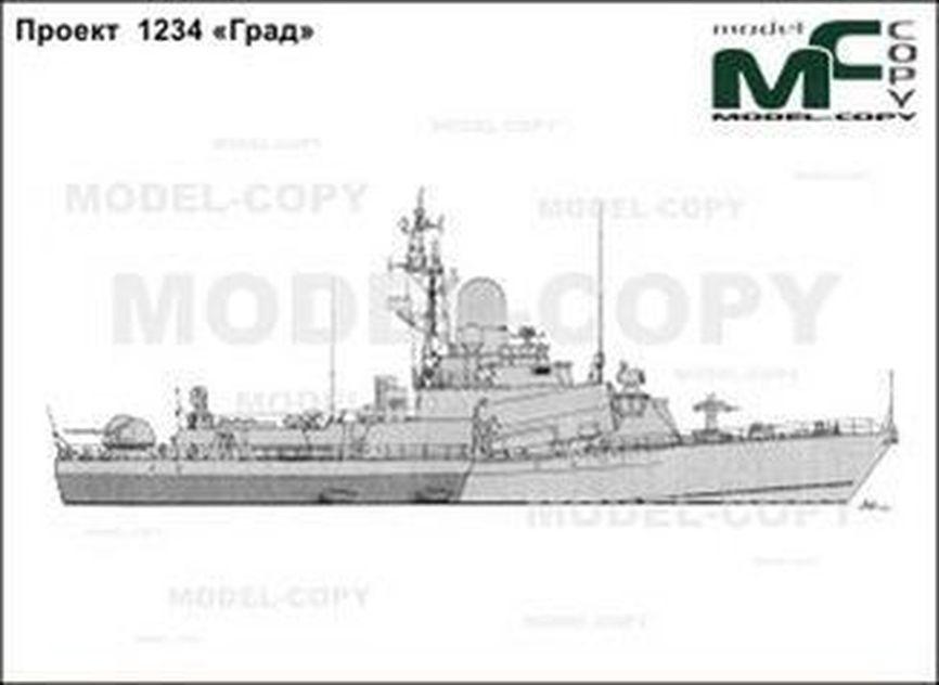 Проект 1234 «Град» (СССР) - 2D-чертеж