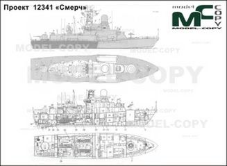 "Project 12341 ""Smerch"" (USSR) - 2D drawing (blueprints)."