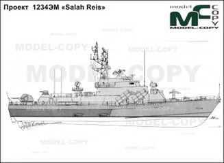 Project 1234EM «Salah Reis» (USSR) - 2D drawing (blueprints).