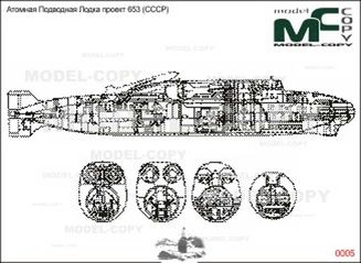 Nuclear submarine project 653 (Soviet Union) - 2D drawing (blueprints)