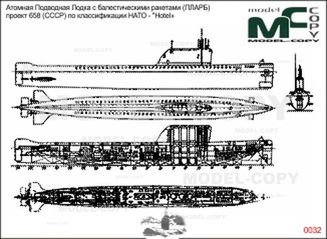 Nuclear submarine balesticheskimi missile (SSBN) Project 658 (USSR), on ignition schematics, delco radio schematics, missile schematics, type 212 submarine, revolver schematics, battleship schematics, lcd tv schematics, snapper mower schematics, nuclear missile diagram, computer schematics, astute class submarine, nuclear power plant diagram, kilo class submarine, benjamin franklin class submarine, lada class submarine, iphone 6 schematics, oscar class submarine, sierra class submarine, victor class submarine, seawolf class submarine, ham radio schematics, akula class submarine, russian submarine tk-208 dmitri donskoi, whiskey class submarine, delta class submarine, assembly line schematics, virginia class submarine, nuclear sub interior, los angeles class submarine, aircraft carrier schematics, alfa class submarine, november class submarine, backhoe hydraulics schematics, borei class submarine, rocket schematics, vanguard class submarine, nuclear sub reactor, ohio class submarine, vacuum tube schematics,