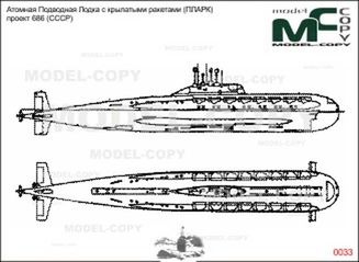 Nuclear submarine with cruise missiles (PLARK) Project 686 (USSR) - 2D drawing (blueprints)