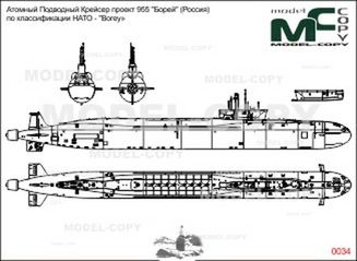 """Nuclear submarines of Project 955 """"Borey"""" (Russia), by NATO classification - """"Borey"""" - 2D drawing (blueprints)"""