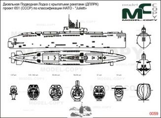 """Diesel submarine with cruise missiles (DPLRK) Project 651 (USSR), by NATO classification - """"Juliett"""" - 2D drawing (blueprints)"""