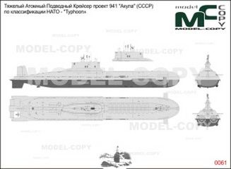 "Heavy nuclear submarine Project 941 ""Akula"" (USSR), by NATO classification - ""Typhoon"" - 2D drawing (blueprints)"
