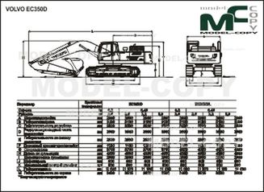 Volvo EC350D - drawing