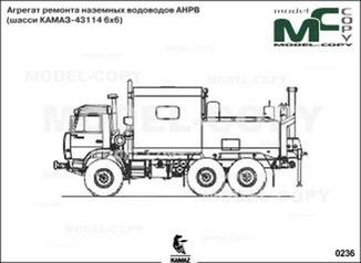 Assembly repair culverts ANRV ground (chassis KAMAZ-43114 6x6) - drawing