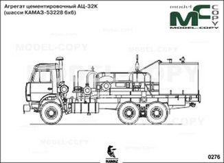 Aggregate cement AC-32K (KAMAZ-53228 6x6) - drawing