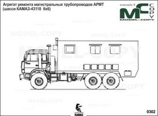 Assembly repair pipelines ARMT (KAMAZ-43118 6x6) - drawing