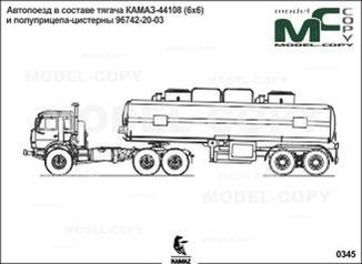 Articulated in the truck KAMAZ-44108 (6x6) and a semi-tank 96742-20-03 - drawing