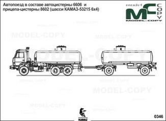 Articulated in the tank and 6606 Trailer 8602 (chassis KAMAZ-53215 6x4) - drawing
