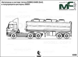 Articulated in the truck KAMAZ-6460 (6x4) and a semi-tank 96891 - drawing